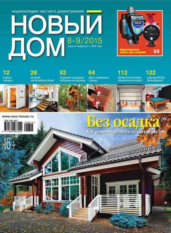 ИД «Бурда» Журнал «Новый дом» №08-09/2015 каталог проектов загородных домов вып 8
