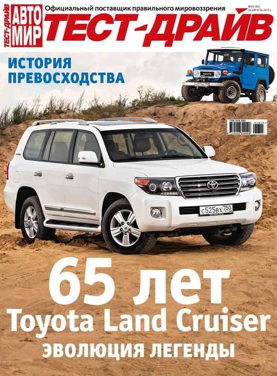 Журнал «Тест-Драйв» №18/2015