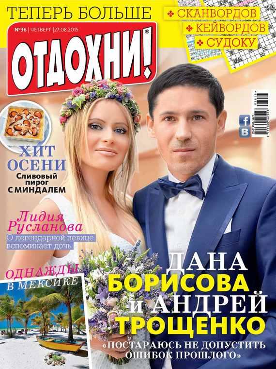 ИД «Бурда» Журнал «Отдохни!» №36/2015 ид бурда журнал новый дом 06 2015