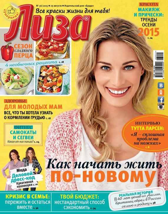 Журнал «Лиза» №36/2015