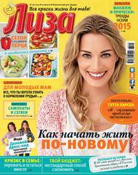 «Бурда», ИД  - Журнал «Лиза» №36/2015