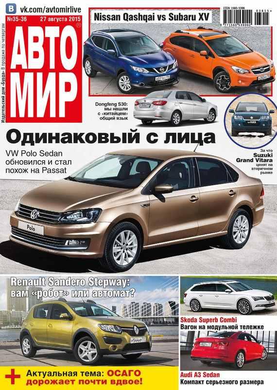 ИД «Бурда» АвтоМир №35-36/2015 отсутствует автомир 36 2017