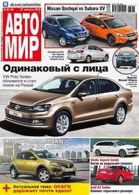 - АвтоМир №35-36/2015