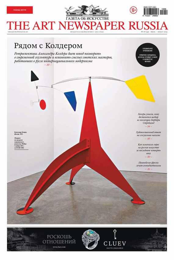 Отсутствует The Art Newspaper Russia №06 / июль-август 2015 отсутствует the art newspaper russia 06 июль 2013
