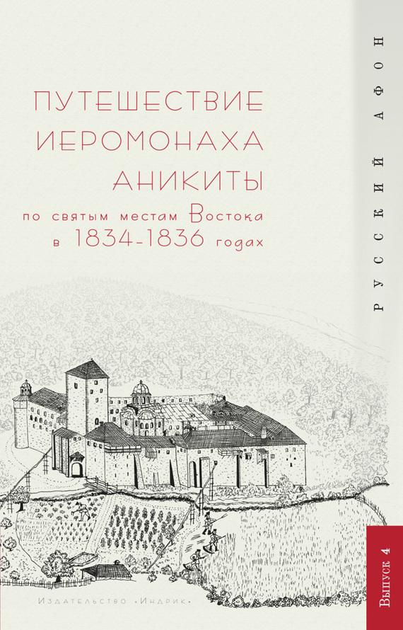 Отсутствует Путешествие иеромонаха Аникиты по святым местам Востока в 1834–1836 годах