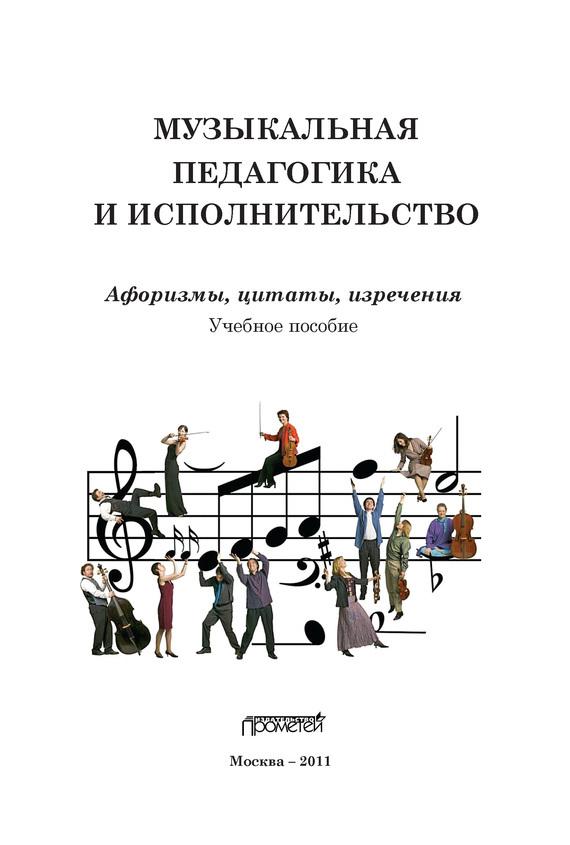 Скачать Автор не указан бесплатно Музыкальная педагогика и исполнительство. Афоризмы, цитаты, изречения