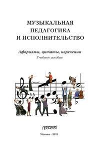- Музыкальная педагогика и исполнительство. Афоризмы, цитаты, изречения
