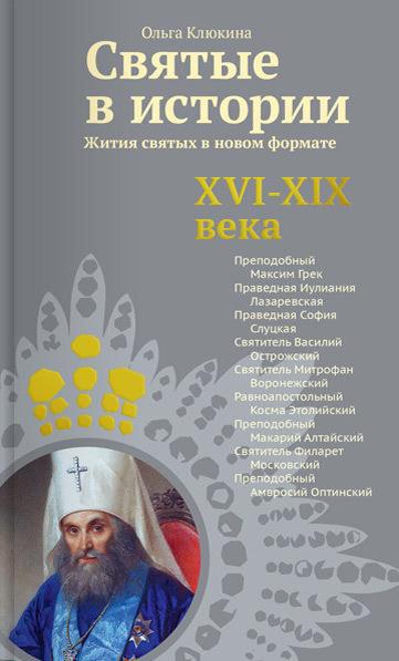 Святые в истории. Жития святых в новом формате. XVI-XIX века