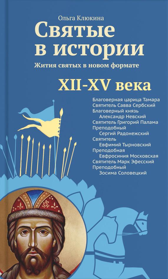 О. П. Клюкина Святые в истории. Жития святых в новом формате. XII–XV века