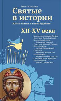 Клюкина, Ольга  - Святые в истории. Жития святых в новом формате. XII–XV века