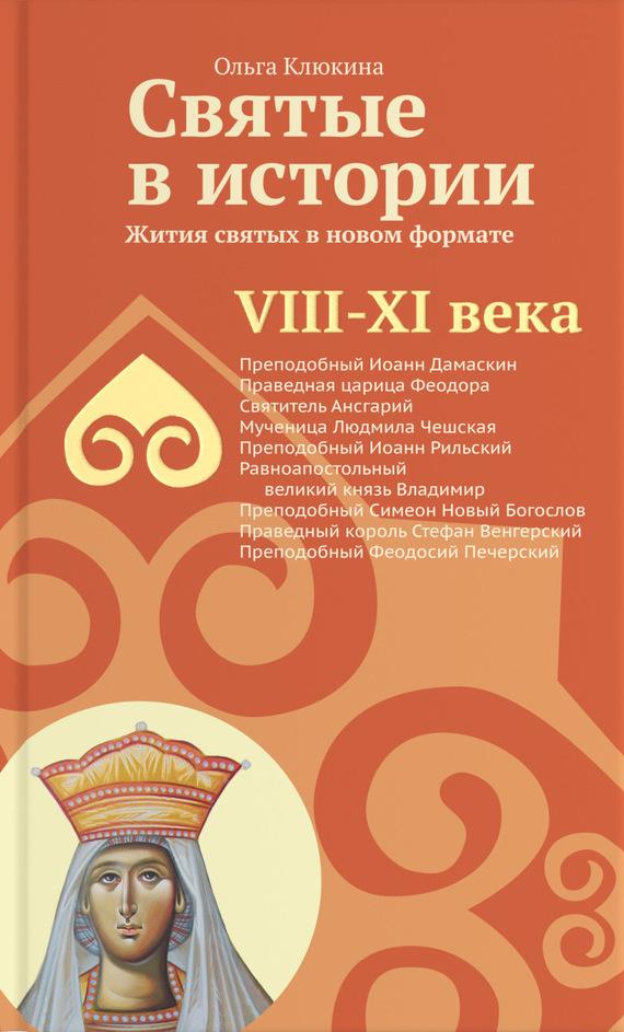 О. П. Клюкина Святые в истории. Жития святых в новом формате. VIII-XI века