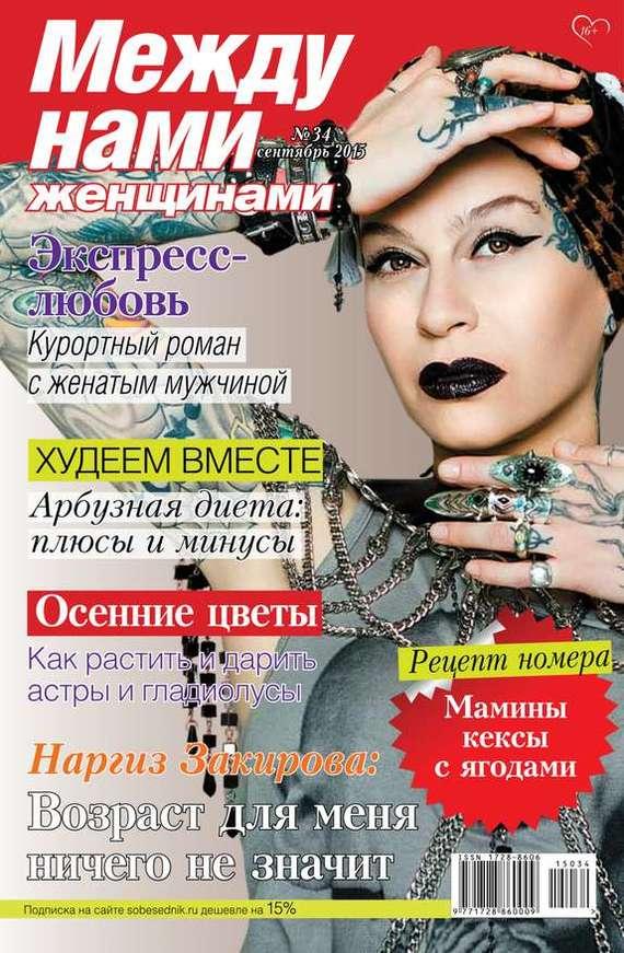 полная книга Редакция журнала Между нами, женщинами бесплатно скачивать
