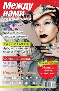 женщинами, Редакция журнала Между нами,  - Между нами, женщинами 34-2015