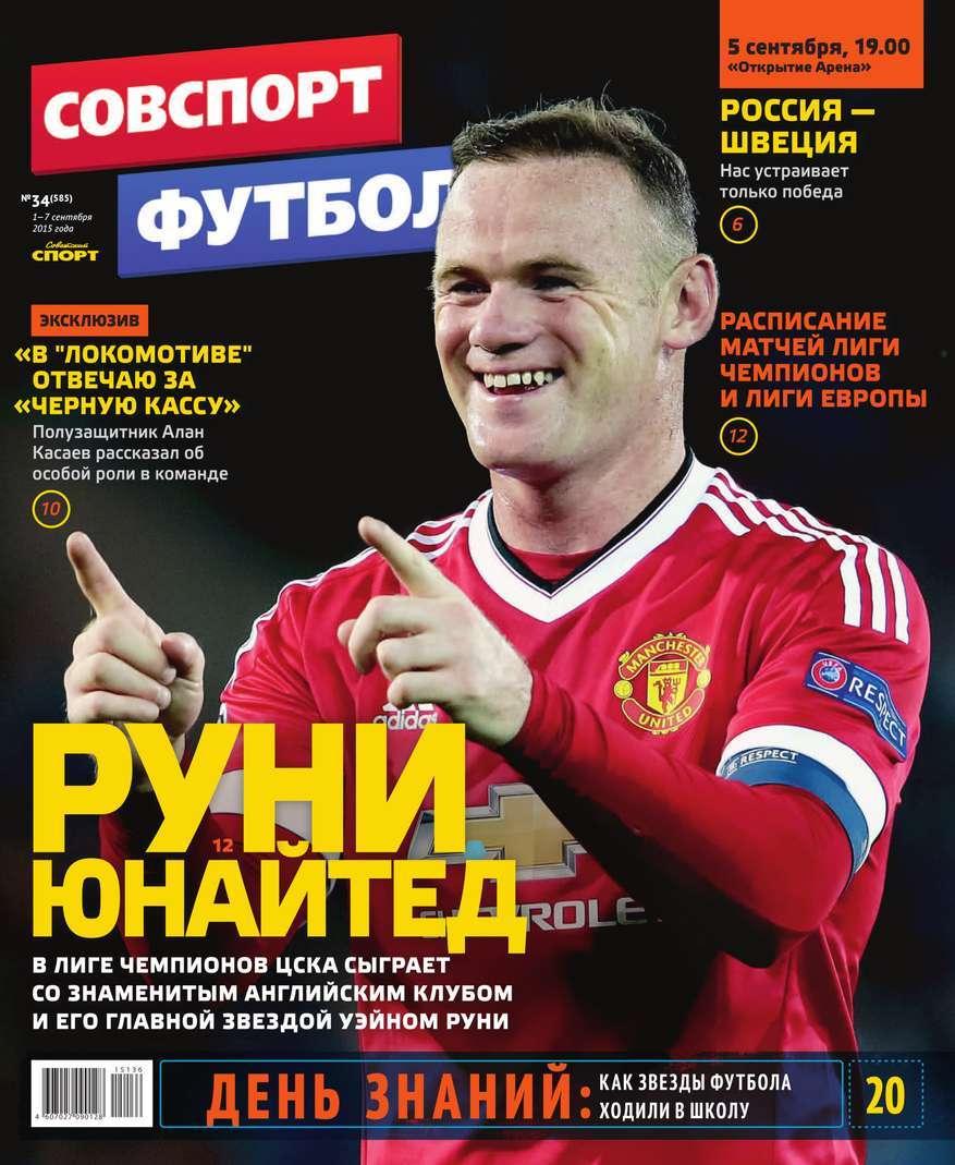 Советский Спорт. Футбол 34-2015