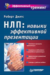Дилтс, Роберт  - НЛП: навыки эффективной презентации