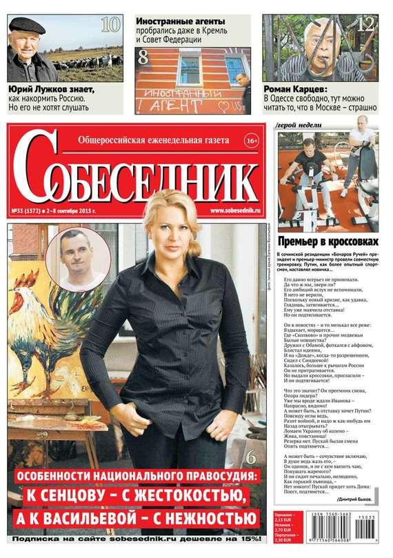 быстрое скачивание Редакция газеты Собеседник читать онлайн