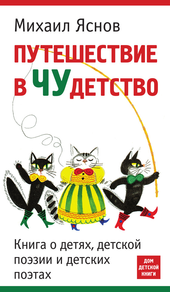 просто скачать Михаил Яснов бесплатная книга