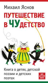 Яснов, Михаил  - Путешествие вчудетство. Книга одетях, детской поэзии идетских поэтах