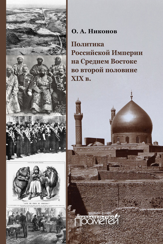 О. А. Никонов Политика Российской Империи на Среднем Востоке во второй половине XIX в.