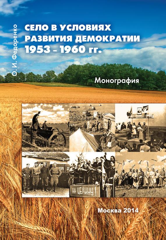 О. И. Федоренко Село в условиях развития демократии 1953–1960 гг.