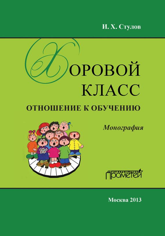 Игорь Стулов - Хоровой класс. Отношение к обучению