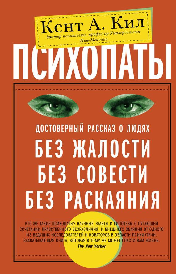 Психопаты. Достоверный рассказ олюдях безжалости, безсовести, безраскаяния от ЛитРес