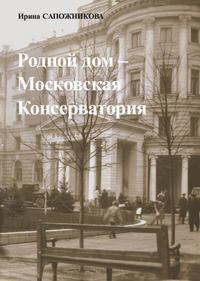 Сапожникова, Ирина  - Родной дом – Московская Консерватория