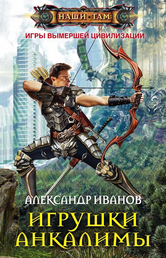 Скачать Александр Иванов бесплатно Игрушки Анкалимы