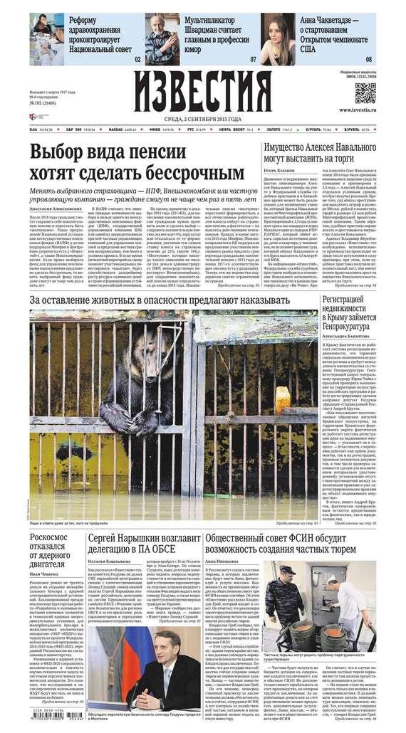 Скачать Известия 162-2015 бесплатно Редакция газеты Известия
