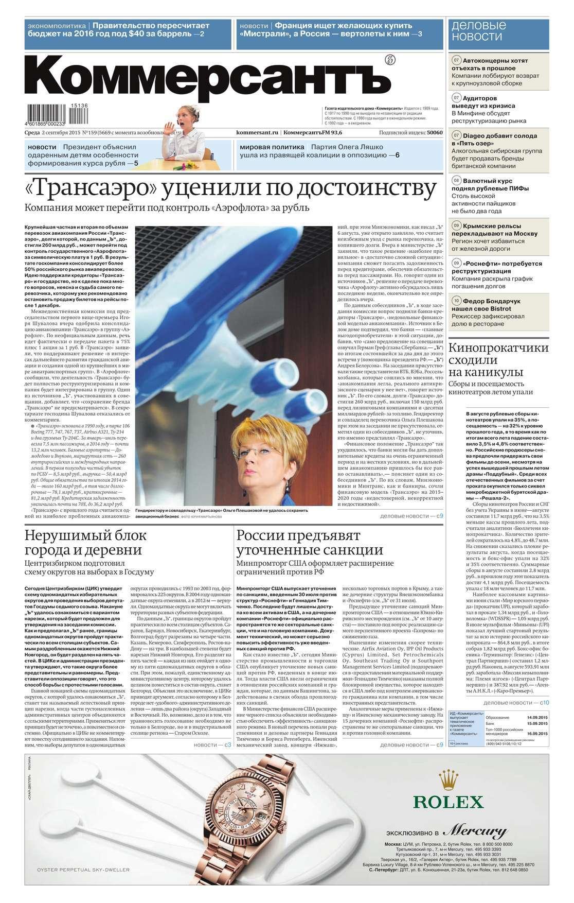 электронный файл Редакция газеты КоммерсантЪ скачивать легко