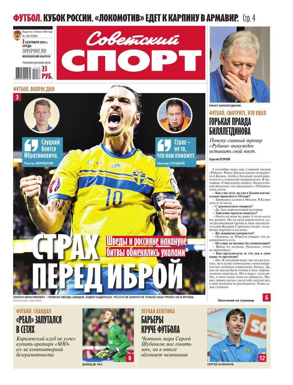 Советский спорт 128-2015