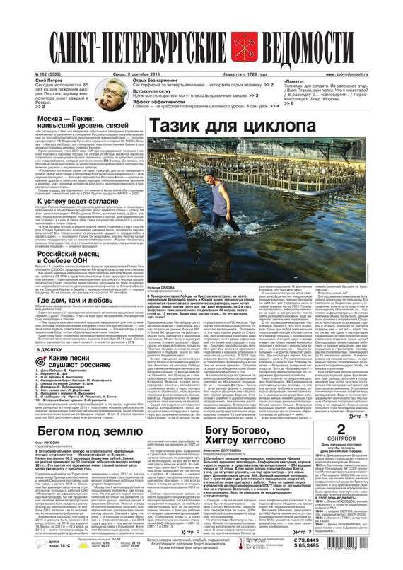 все цены на Редакция газеты Санкт-Петербургские ведомости Санкт-Петербургские ведомости 162-2015