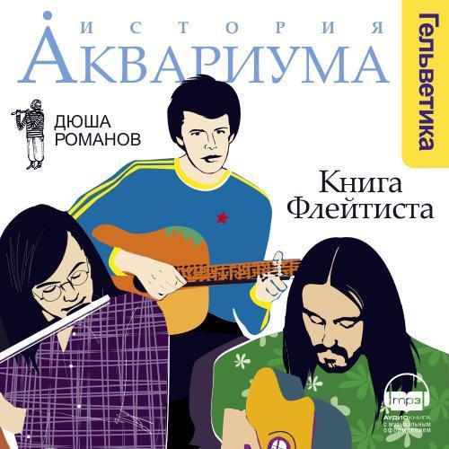 захватывающий сюжет в книге Андрей Дюша Романов