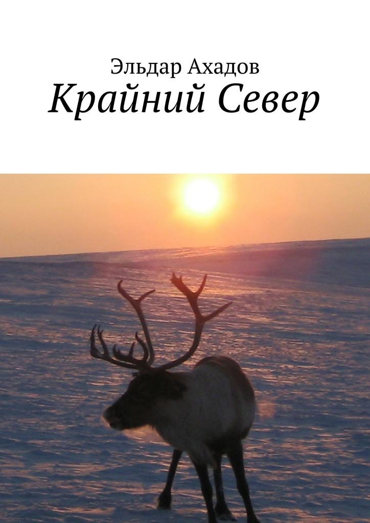 Скачать Крайний Север бесплатно Эльдар Ахадов