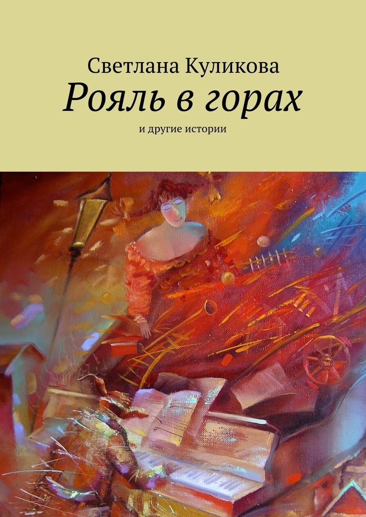 Светлана Куликова бесплатно