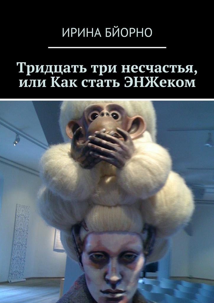скачать книгу Ирина Бйорно бесплатный файл