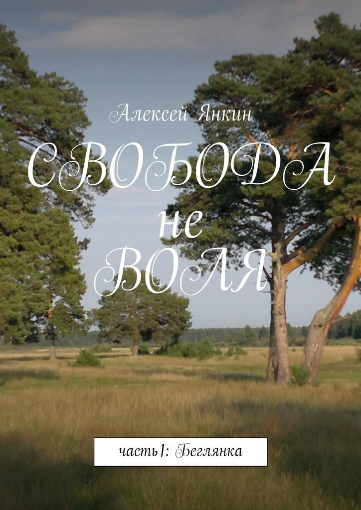 Обложка книги Свобода неволя, автор Янкин, Алексей Евгеньевич