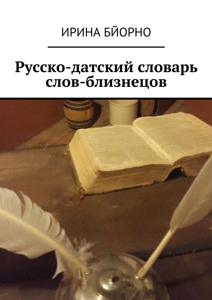 бесплатно Ирина Бйорно Скачать Русско-датский словарь слов-близнецов