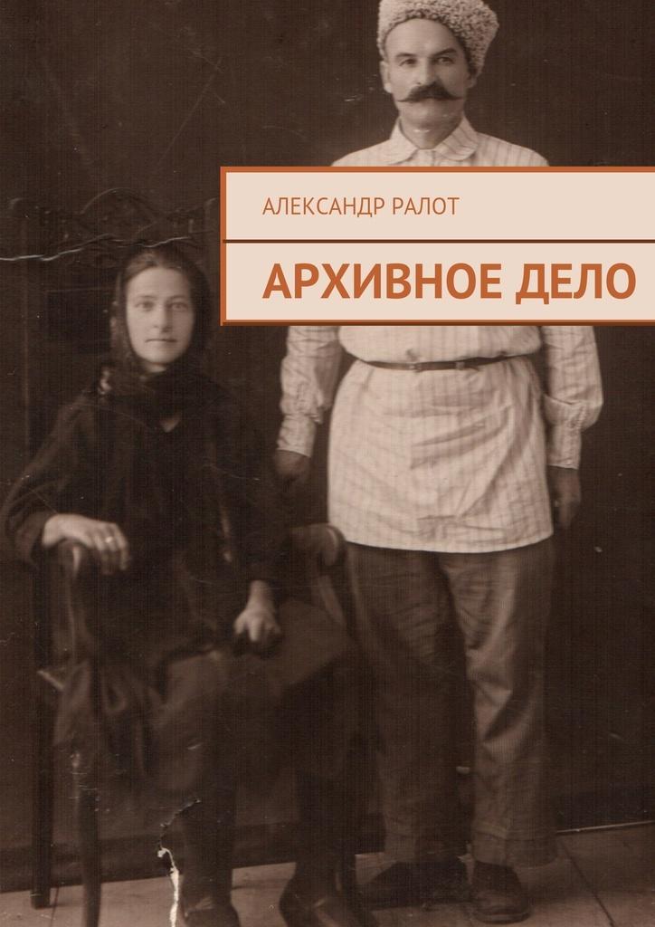 Александр Ралот Архивноедело александр ралот архивноедело
