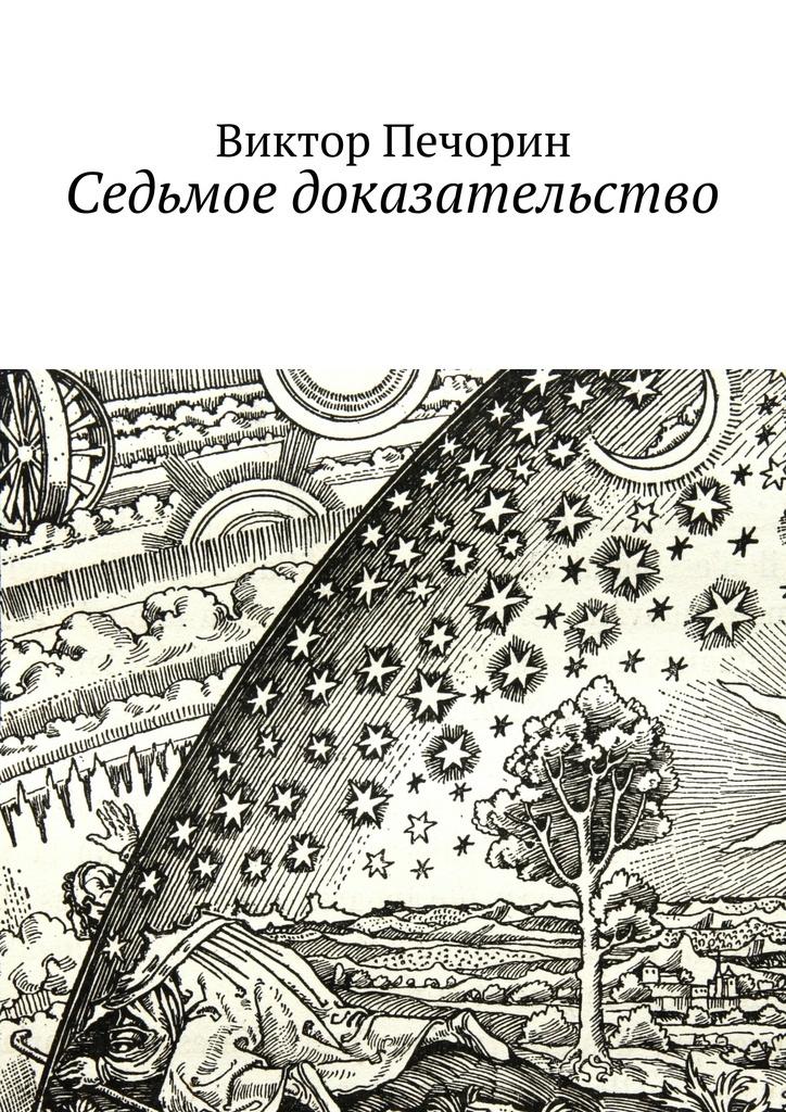 Скачать Седьмое доказательство бесплатно Виктор Печорин
