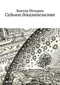 Печорин, Виктор  - Седьмое доказательство