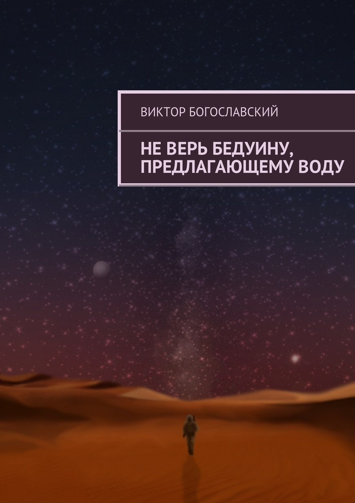 бесплатно Виктор Богославский Скачать Не верь бедуину, предлагающему воду