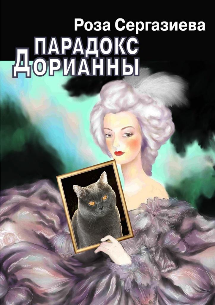 Роза Сергазиева Парадокс Дорианны жукова гладкова мария все могут королевы роман