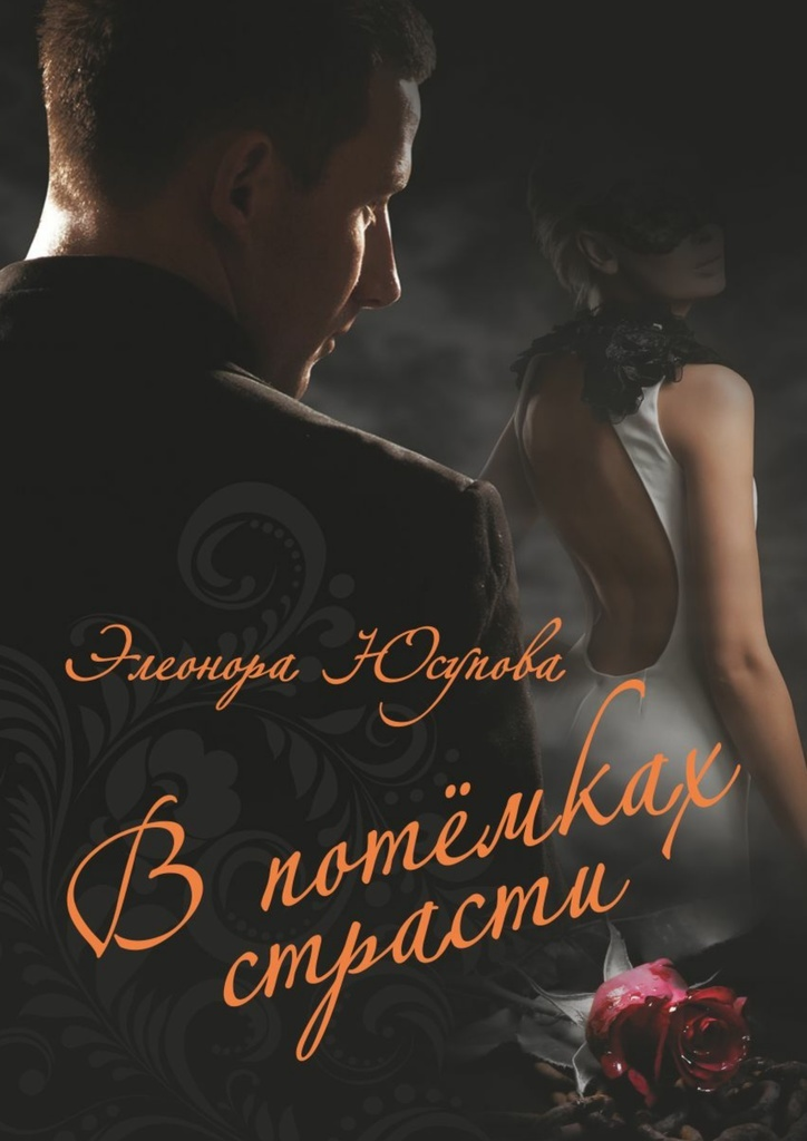Элеонора Юсупова - Впотемках страсти