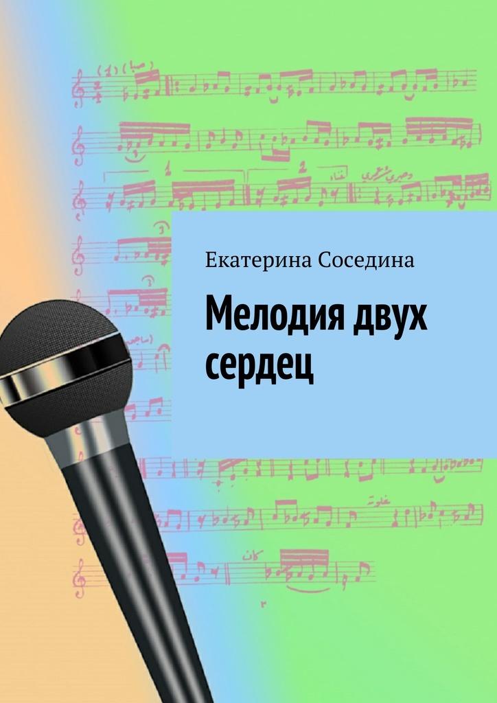 Екатерина Соседина Мелодия двух сердец гемо прост в магазине