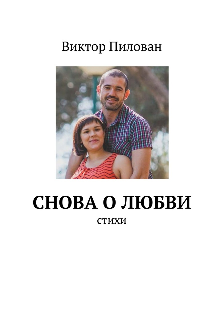 Виктор Пилован Снова олюбви о любви сборник