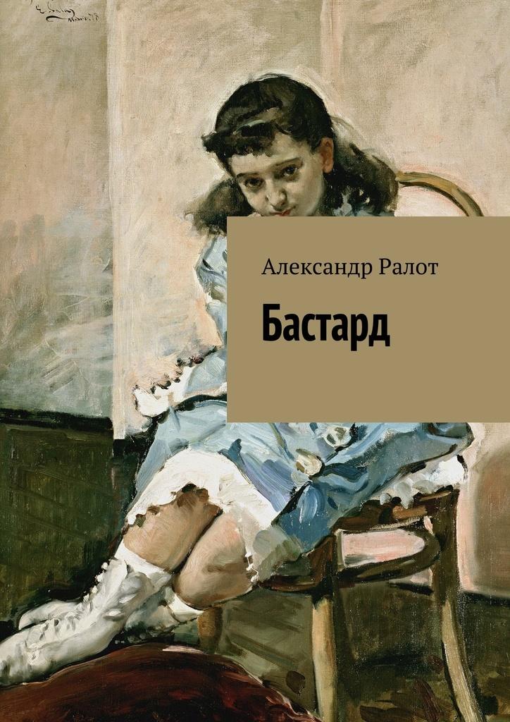 Александр Ралот Бастард александр ралот альтийская история