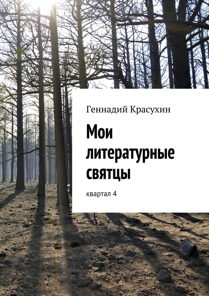 Скачать Геннадий Красухин бесплатно Мои литературные святцы