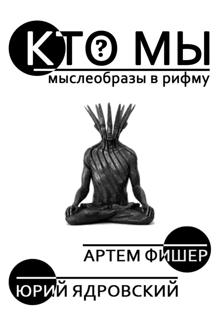 Артем Швачко - КтоМы