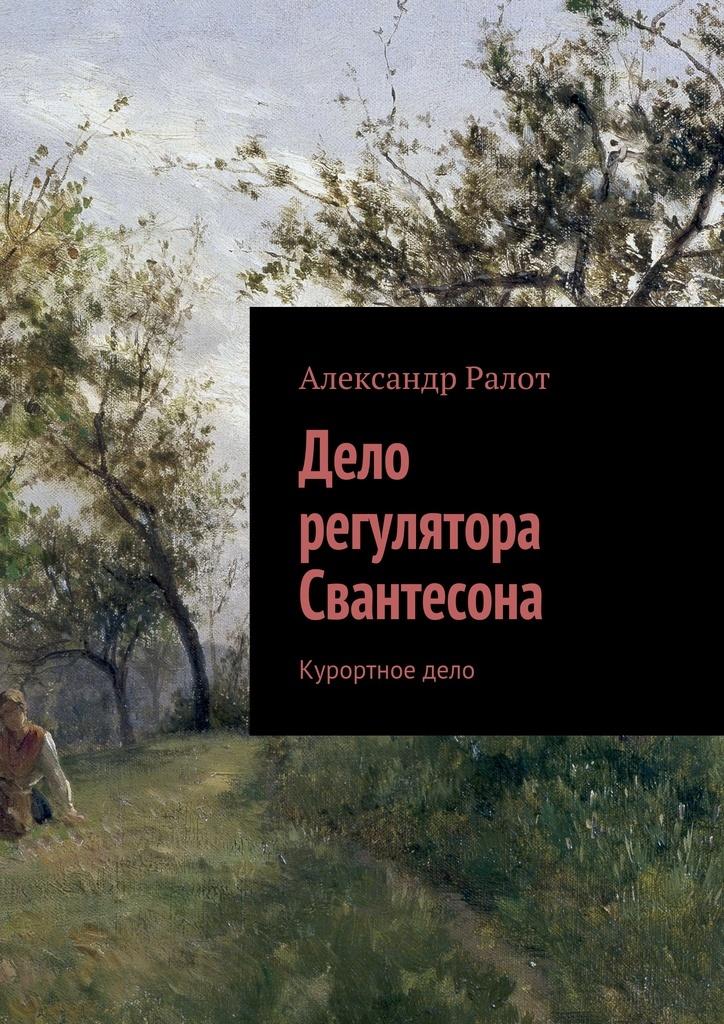 Александр Ралот Дело регулятора Свантесона александр ралот архивноедело